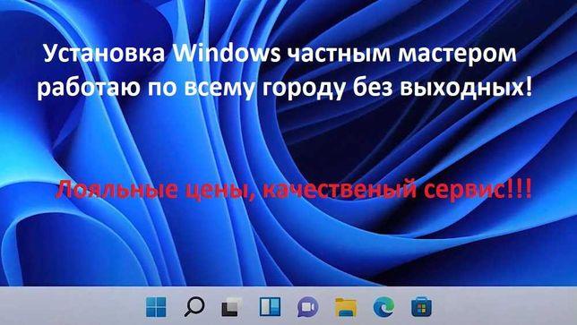 Установка Windows, компьютерный мастер, Ремонт компьютера, ноутбука