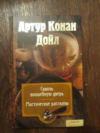 Артур Конан Дойл сквозь волшебную дверь мистические рассказы