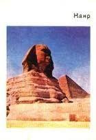 Туризм. Путеводитель.Каир.. Серия: Города и музеи мира.