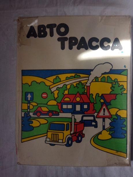 """Игра СССР """"Автотрасса"""""""