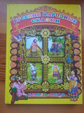Русские народные сказки книга для детей