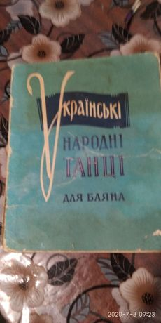 Книга Танцы для баяна 1959 г