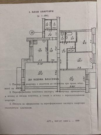 Продам 4х комнатную квартиру г. Северск Бахмутский район