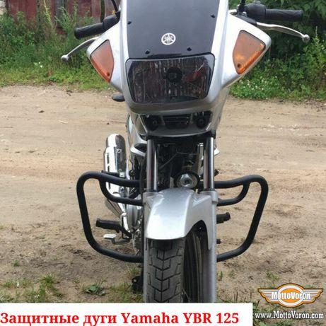 Защитные дуги Yamaha YBR125 клетка обвес защита