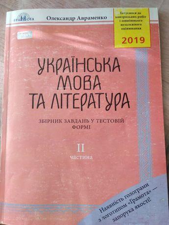 Збірник завдань з української мови для ЗНО