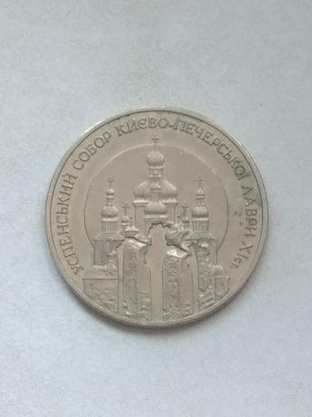 5 гривен 1998г успенский собор