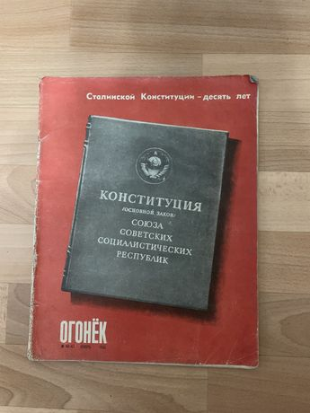 Журнал Огонёк N 46-47 1946 г.