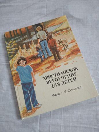 Продам детскую  Библию.
