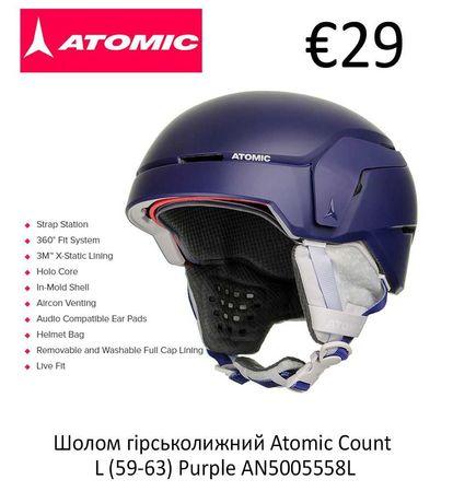 Шолом шлем лижний лыжный Atomic Count НОВИЙ опт оптом