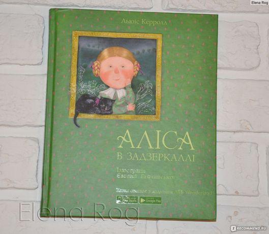 Аліса в задзеркаллі / Алиса в Зазеркалье Продам книжку полностью НОВАЯ