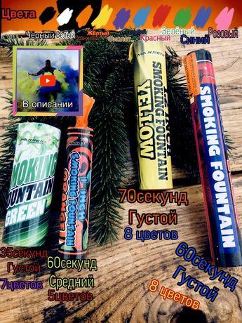 Цветной дым, кольоровий дим, для фотосессии, maxsem, развлечение, фото