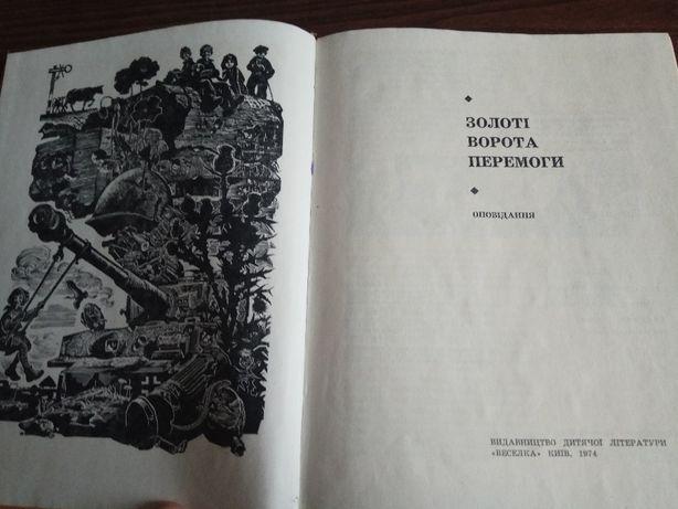""""""" Золоті ворота перемоги """" (Збанацький, Довженко, Нестайко, Гончар й і"""