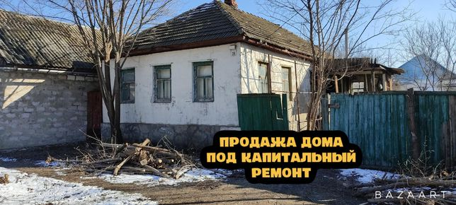 Продам дом под КАПИТАЛЬНЫЙ ремонт