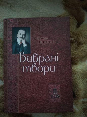 Богдан Лепкий - Вибрані твори. 2 том