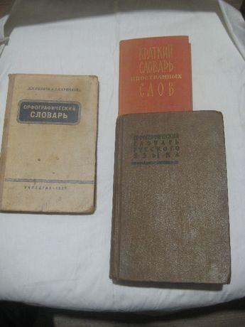 Орфографические словари, 3 книги