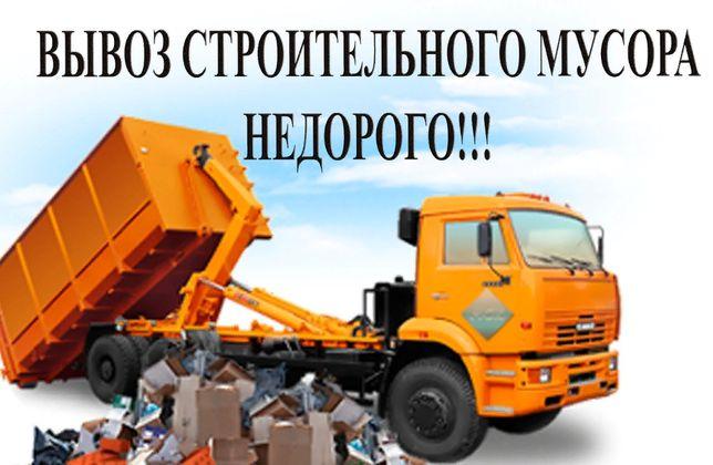 Вывоз любого мусора, Газель, ЗИЛ, Камаз, грузчики, Донецк, Макеевка