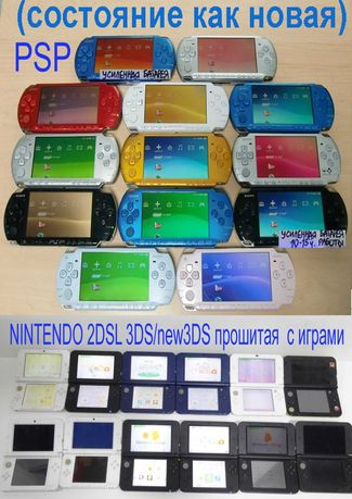 PSP,PSP Vita 4-128Гб. 3000-9000 руб. Маяк. М27