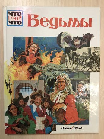 Ведьмы серия Что есть что История Энциклопедия Пер с немецкого