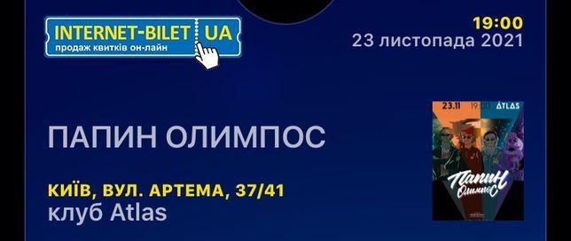 билет на ПАПИН ОЛИМПОС 23.11.2021