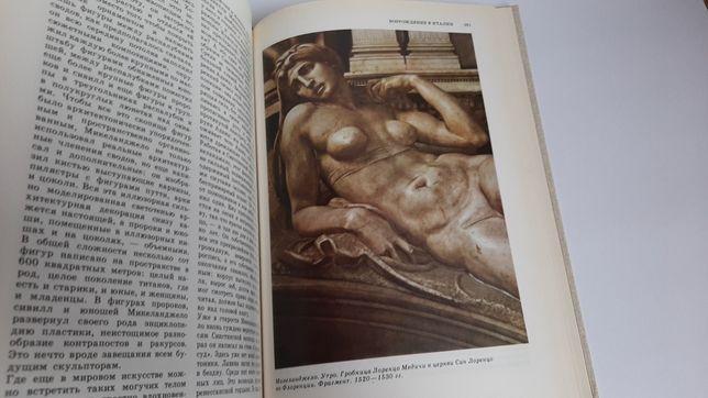 История искусств (от древности до Возрождения) - 310 иллюстраций