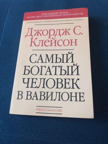 Книга ДЖОРДЖ С. Клейсон