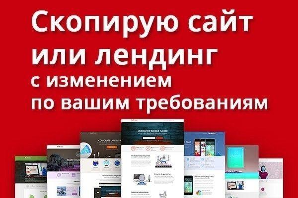 Быстрое создание сайтов по прототипу. Лендинг, сайт визитка и пр.