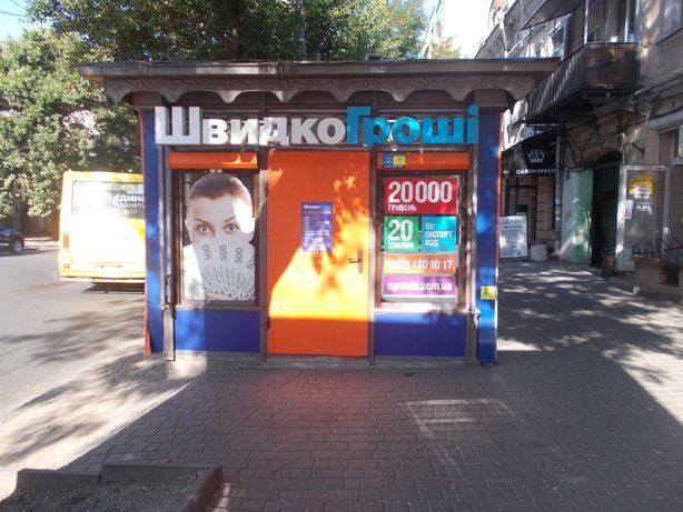 Кредит наличными.Одесса.Центр города.