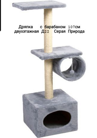 Продам домик-дряпку для кота