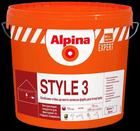 Краска фарба интерьерная Alpina style 3 матовая