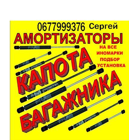 Амортизаторы Багажника-Капота.На авто от 120гр до 450гр