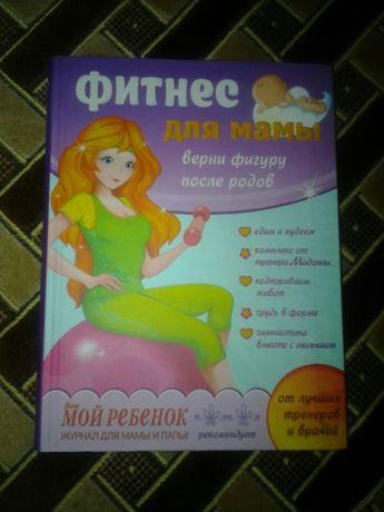 Книга Фитнес для мамы