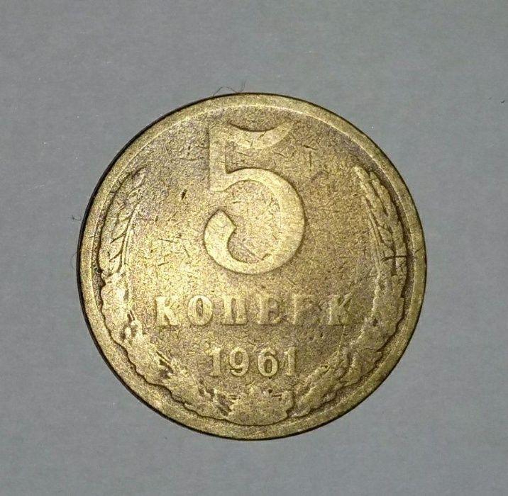 Продаю монеты по 5 коп 1961 года Одесса - изображение 1