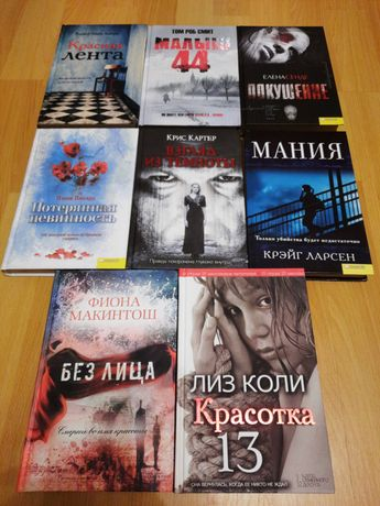 Книги психологические триллеры детективы