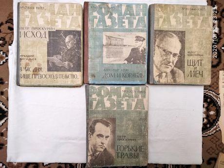 Книга - Роман газета