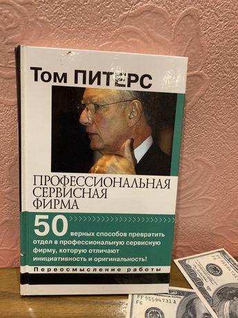 Том Питерс проф. сервисная фирма