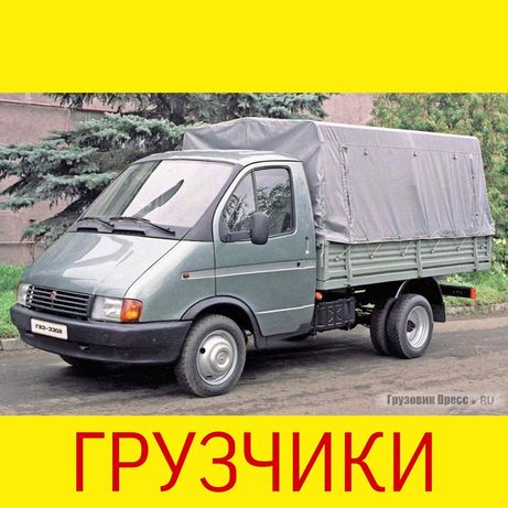 Грузоперевозки вывоз мусора перевозка мебели грузчики грузовое такси