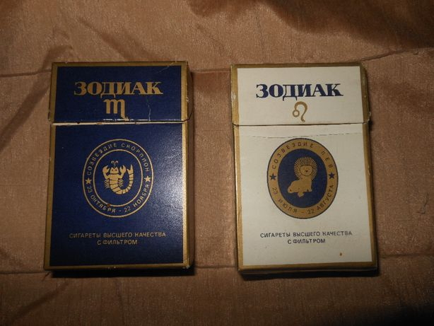 Пачки из-под сигарет (пустые) в коллекцию (СССР и Куба)