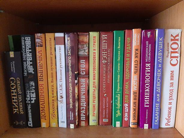 Продам книги  кулинария эзотерика романы