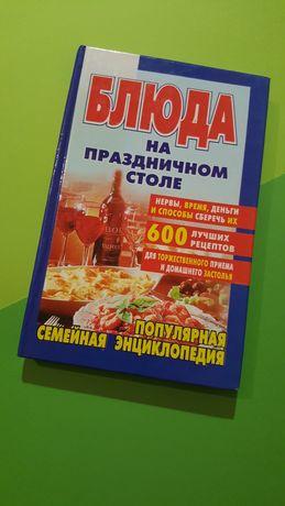 Книга энциклопедия