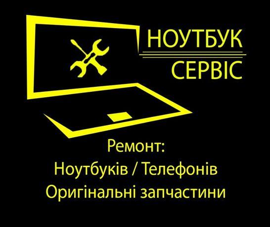 Ремонт Ноутбуков, замена чипов. ОПТ. Обслуживание фирм