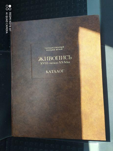 Продам каталог Живопись 18-20 век