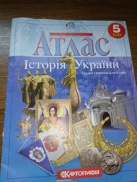Атлас Iсторiя Украiни 5 клас