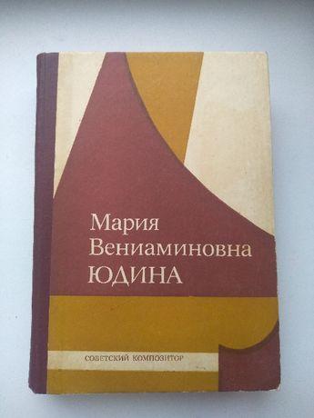 Книга.Мария Вениаминовна Юдина. Статьи. Воспоминания. Материалы.