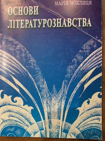 Книга ,, Основи літературознавства''