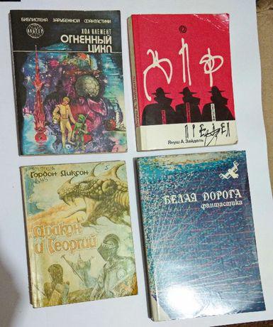 Книги (зарубежная фантастика)