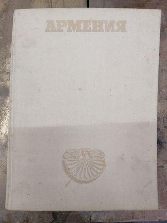 Армения фотоальбом 81г