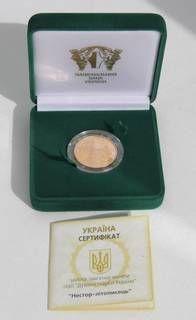 Золотая монета НБУ Украины - Нестор-летописец