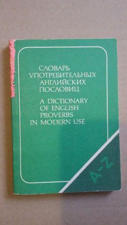 Словарь употребительных английских пословиц. 1990