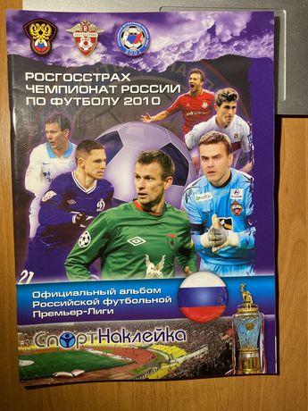 Альбом по Чемпионату России 2010 фирмы Спортнаклейка.