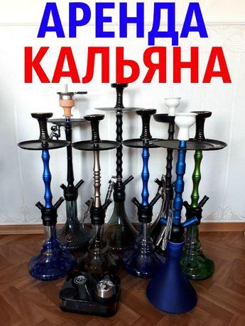 Аренда КАЛЬЯНА в ЛУГАНСКЕ! Самые лучшие цены у нас + ПОДАРОК к курению